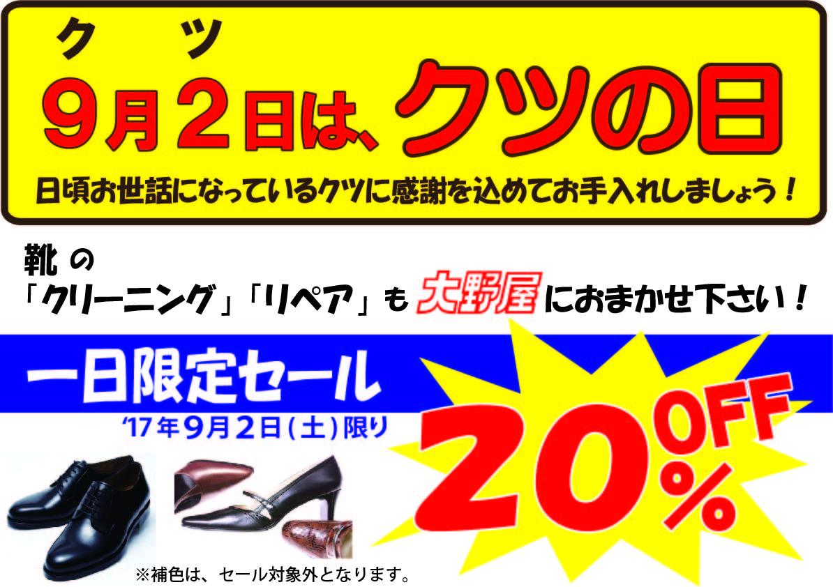 くつの日9.2(20%OFF)