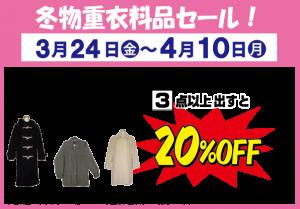 冬物重衣料20%OFF